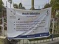 WACN - a view of newiki static billboard at Biratnagar, Nepal 01.jpg