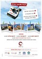 WLM-Israel Poster A3 2012.pdf