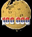 Wikipedia-logo-sr-100000-09.png