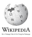 Wikipedia-logo-v2-niu.png