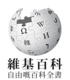 Wikipedia-logo-v2-zh-yue.png