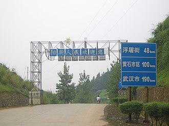 Prefecture-level city - Image: Yangxin renmin huanyin ni 0022