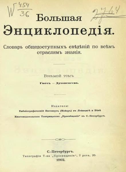 File:Yuzhakov Big Encyclopedia Book 08.djvu