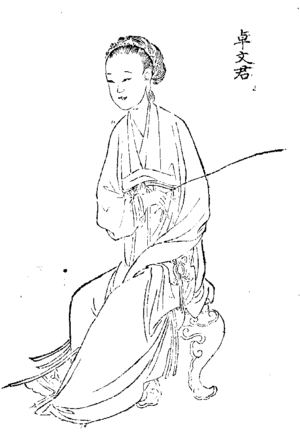 "Sima Xiangru - Sima's Sichuan wife, Zhuo Wenjun, his ""love at first sight"", (as imagined in 18th-century illustration)"