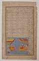 """Khusrau and Shirin Conversing in Landscape at Night"", Folio from a Khamsa (Quintet) of Nizami MET sf1982-476-1r.jpg"