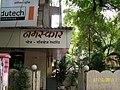 """Namaskar"" Restaurent on FC Road close to ""Savera"" - panoramio.jpg"