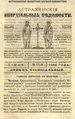 Астраханские епархиальные ведомости. 1892, №11 (1 июня).pdf