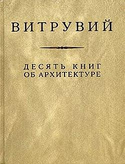 Витрувий. 10 книг об Архитектуре.jpg