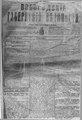 Вологодские губернские ведомости, 1883.pdf