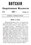 Вятские епархиальные ведомости. 1867. №23 (офиц.).pdf