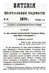 Вятские епархиальные ведомости. 1879. №19 (дух.-лит.).pdf