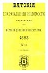 Вятские епархиальные ведомости. 1883. №12 (офиц.).pdf
