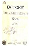 Вятские епархиальные ведомости. 1906. №38 (офиц.).pdf
