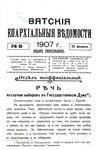 Вятские епархиальные ведомости. 1907. №08 (неофиц.).pdf