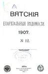 Вятские епархиальные ведомости. 1907. №12 (офиц.).pdf