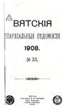 Вятские епархиальные ведомости. 1908. №33 (офиц.).pdf