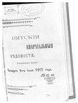 Вятские епархиальные ведомости. 1915. №27-28.pdf