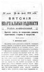 Вятские епархиальные ведомости. 1916. №30-31 (неофиц.).pdf