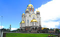 Екатеринбург 0002 Храм-На-Крови.jpg