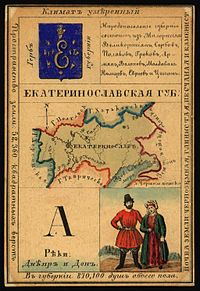 Екатеринославская губерния 2.jpg