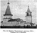 Зосимо-Савватиевская церковь (вид с дороги).jpg