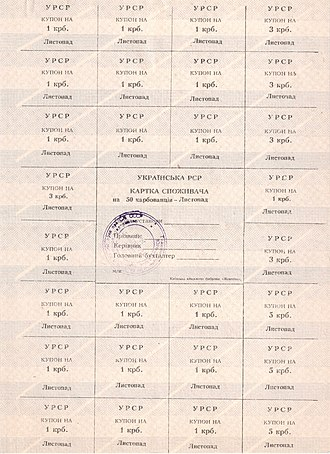 Ukrainian karbovanets - Single use coupons issued at 1991