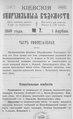 Киевские епархиальные ведомости. 1899. №07. Часть офиц.pdf
