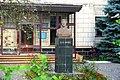Константиновка. Памятник Фрунзе М. В. 2.jpg