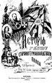 Краткая история 9-го пехотного Староингерманландского Генерала-Фельдмаршала Князя Михаила Голицина полка 1703-1892 г 1892.djvu