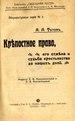 Крепостное право, его отмена и судьба крестьянства до наших дней 1907.pdf