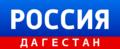 ЛОГО РОССИЯ-ДАГЕСТАН.png