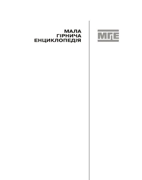 File:Мала гірнична енциклопедія (А—К) (2004).pdf