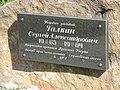 Могила Галкіна Сергія Олександровича, воїна-афганця.jpg