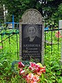 Могила Героя Социалистического Труда Клавдии Акимовой.jpg