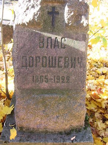 Надгробие В.М.Дорошевича на Литераторских мостках