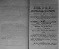 Нижегородские епархиальные ведомости. 1892. №17.pdf
