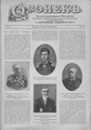 Огонек 1901-16.pdf