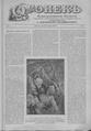 Огонек 1902-03.pdf