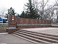 Пам'ятник воїнам-визволителям (дошка).jpg