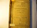 Памятная книжка и адрес-календарь Пермской губернии на 1893 г.pdf