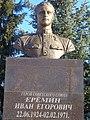 Памятник Герою Советского Союза Ерёмину Ивану Егоровичу.jpg