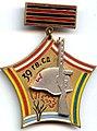 Памятный знак 39-й гвардейской стрелковой дивизии.jpg