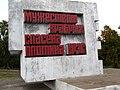 Пам'ятник воїнам - рятівникам КРЕСу 07.JPG