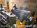 Рисунок 5К - Контрафактный двигатель.jpg