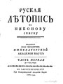 Русская ЛетОпись по Никонову списку 01 До 1094 года 1767.pdf