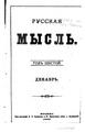 Русская мысль 1885 Книга 12.pdf