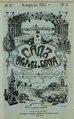 Сад Огород и Бахча 1911 №2.pdf