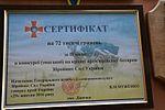 У Збройних Силах України завершено змагання на кращий артилерійський підрозділ (30623293781).jpg