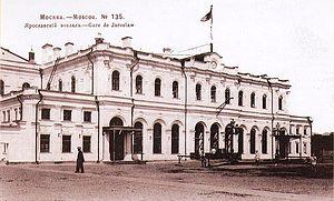 Moscow Yaroslavskaya railway station - Image: Ярославский вокзал