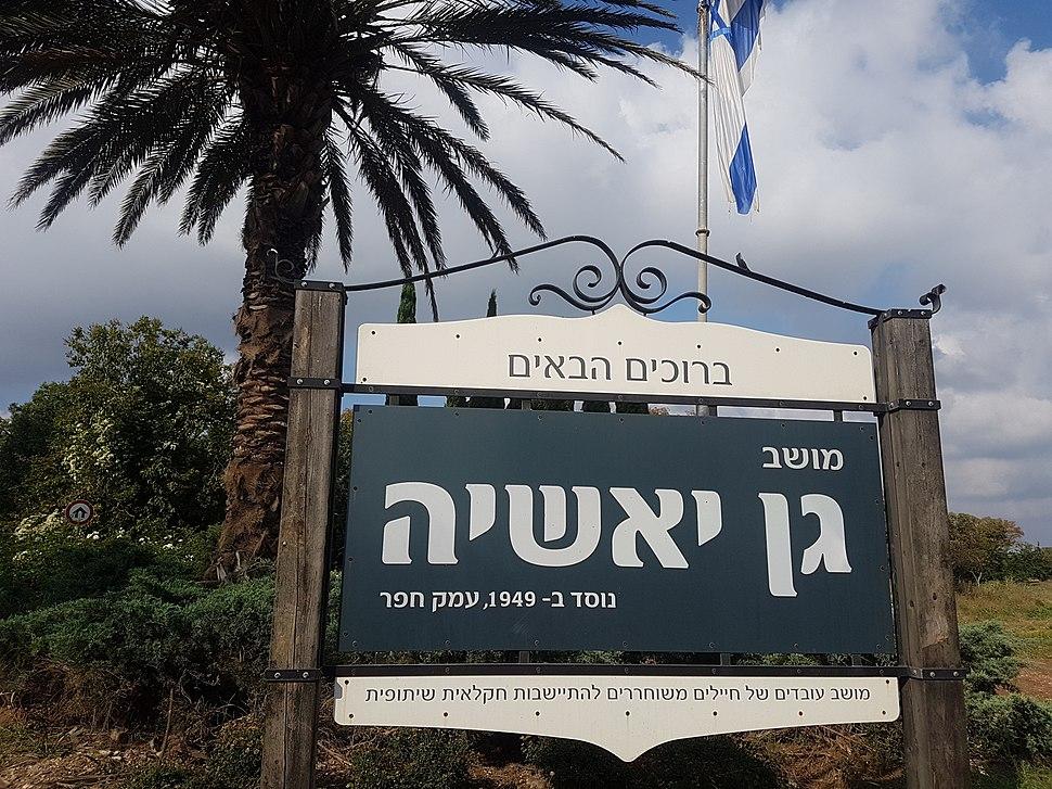 גן יאשיה